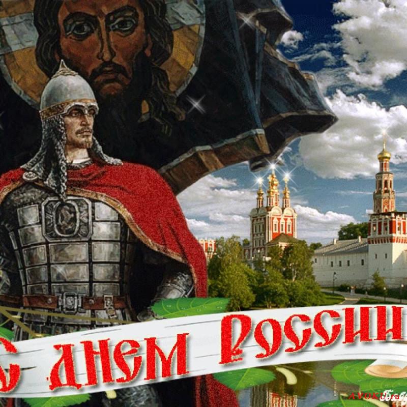 Красивые поздравительные открытки с днем россии, картинки надписей